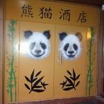 Lauko Durys Panda